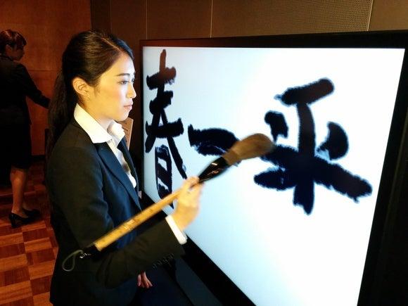 sharp display brush stroke