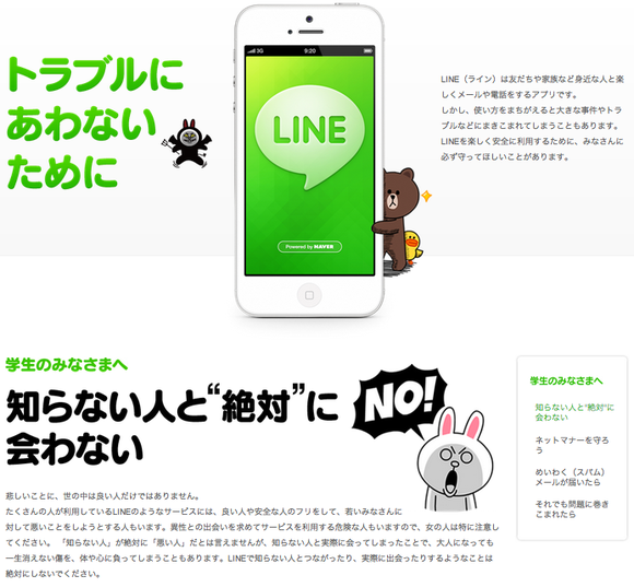 Line online safety guide